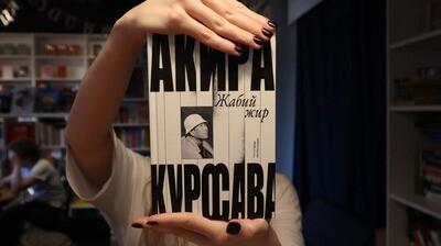 Жабий жир. Что-то вроде автобиографии Куросава А.
