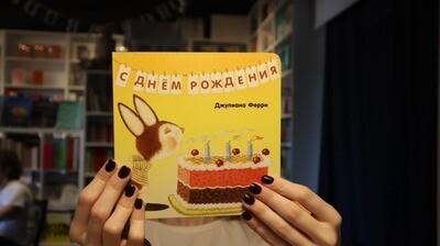 Ферри  Дж. С Днем Рождения