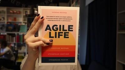 Agile life: Как вывести жизнь на новую орбиту, используя методы agile-планирования