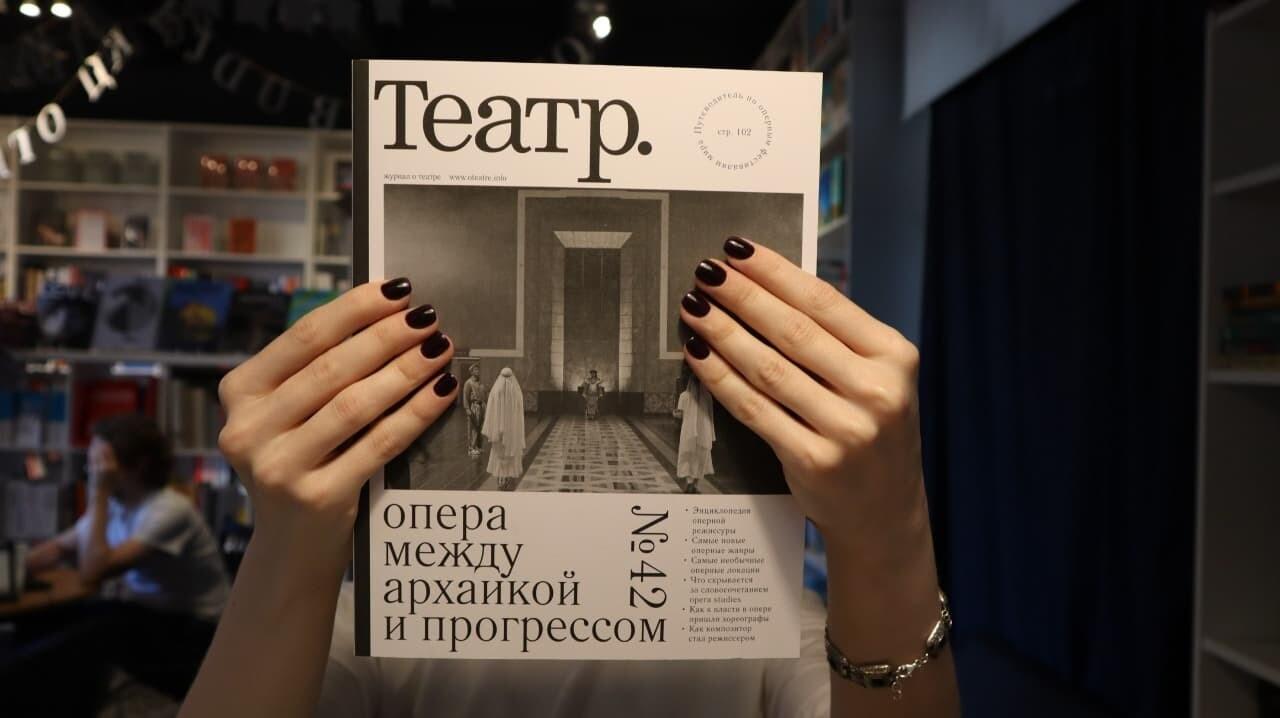 Журнал «Театр» №43-44