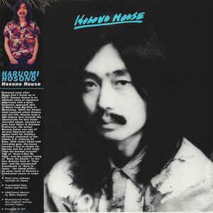 """Haruomi Hosono """"Hosono House"""""""