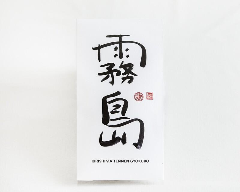 Kirishima Tennen Gyokuro