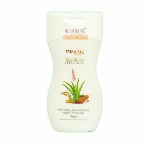 Patanjali Body Lotion 250mL X 2