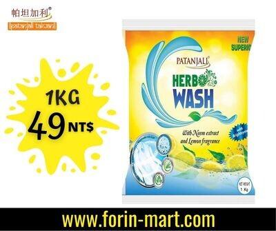 Herbo Wash (Lemon) Detergent 1kg