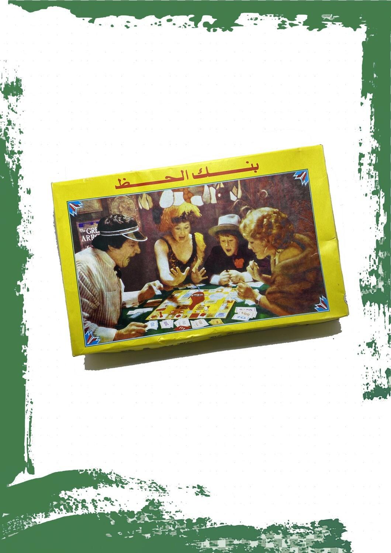 Monopoly (Egy. version ) - لعبة بنك الحظ
