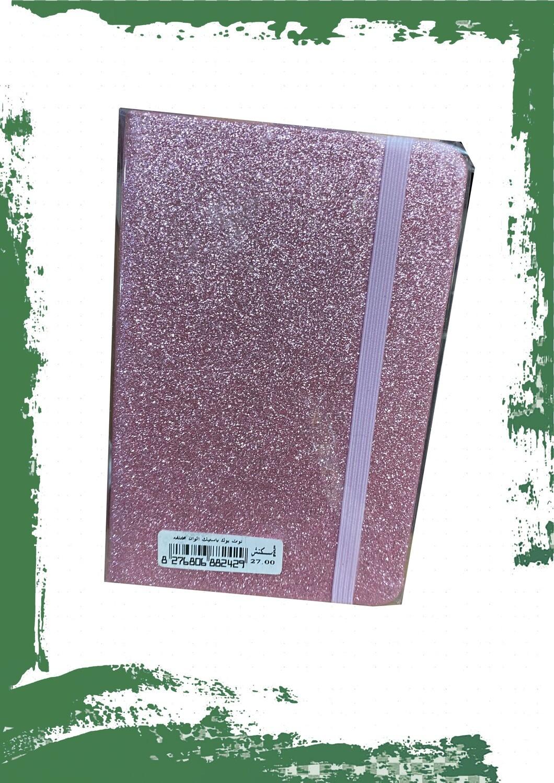Notebook glitter cover -  نوته بكفر جليتر