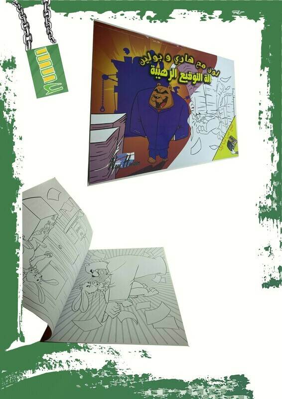 Large coloring book - كتاب تلوين كبير