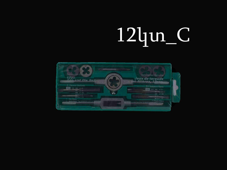 Ռեզբահան կոմպլեկտ 12կտ