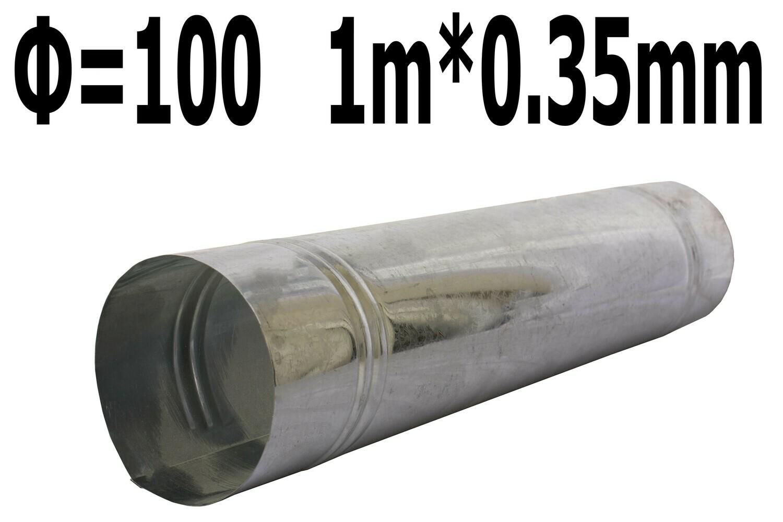 Վառարանի խողովակ ցինկ Ф=100 1մ*0,35մմ (գազի)