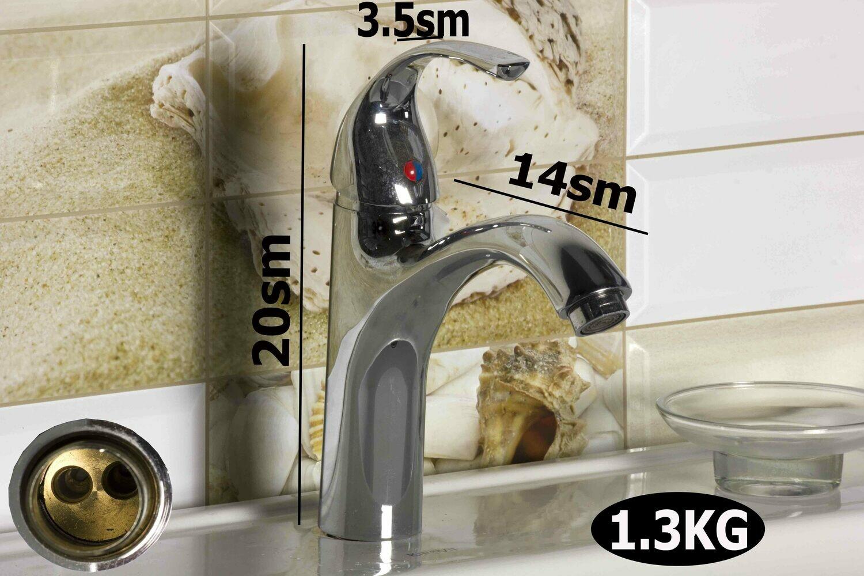 GUPAI Ծորակ լվացարանի  (7121-25)