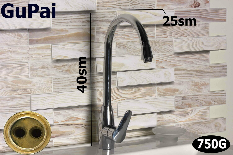 GUPAI Ծորակ խոհանոցի կարապ (երկար) կլորավուն թաթիկ