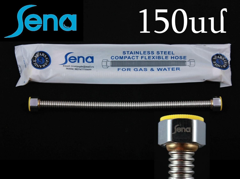 SENA Խողովակ ներժից կարծր բարակ 150սմ