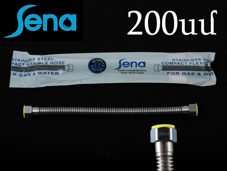 SENA Խողովակ ներժից կարծր 200սմ