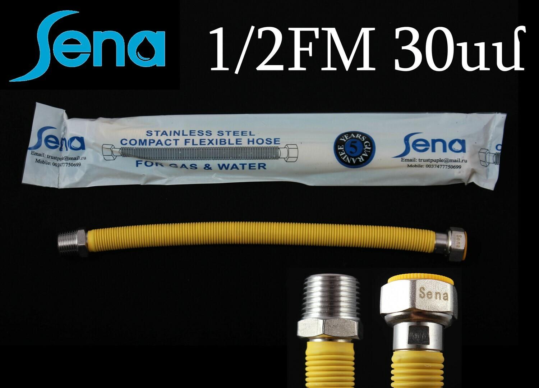 SENA Խողովակ գազի 1/2FM 30սմ (դեղին)