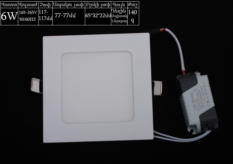 Էլ.պլաֆոն LED 3000K-6500K (Երկգույն) քառակուսի 6W