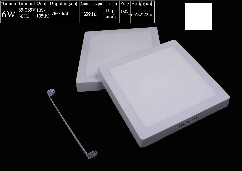 Էլ.պլաֆոն քառակուսի 6W LED ( (Արտաքին Սպիտակ)