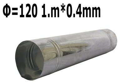 Վառարանի խողովակ ցինկ Ф=120 1.մ*0,4մմ (գազի)