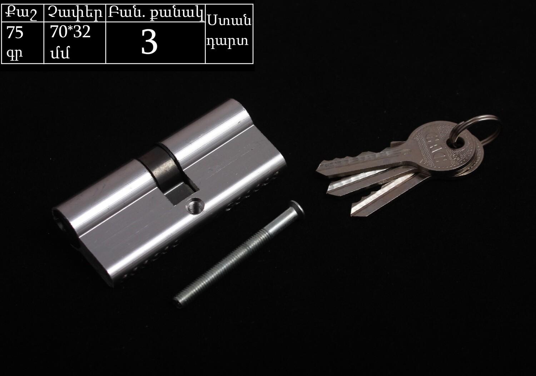 Դռան փականի միջուկ 7 սմ 3 բանալի (նիկել)
