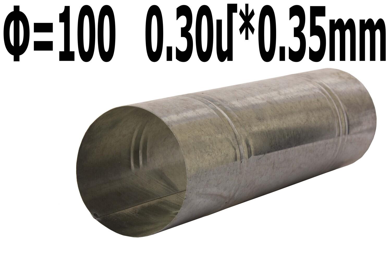 Վառարանի խողովակ ցինկ Ф=100 0,30մ*0,35մմ (գազի)