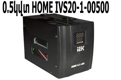 IEK ստաբիլիզատոր 0,5կվտ HOME IVS20-1-00500