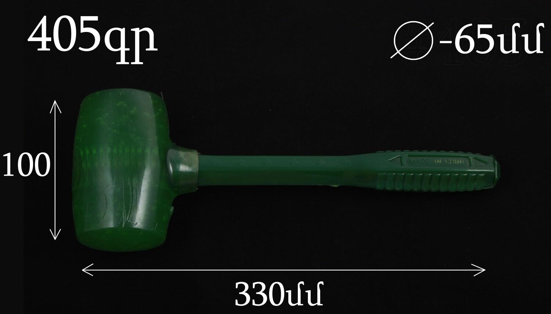 Մուրճ կաֆելի կանաչ S208 405գ