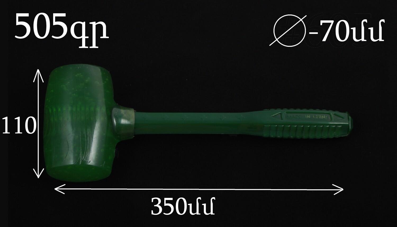 Մուրճ կաֆելի կանաչ S208 500գ