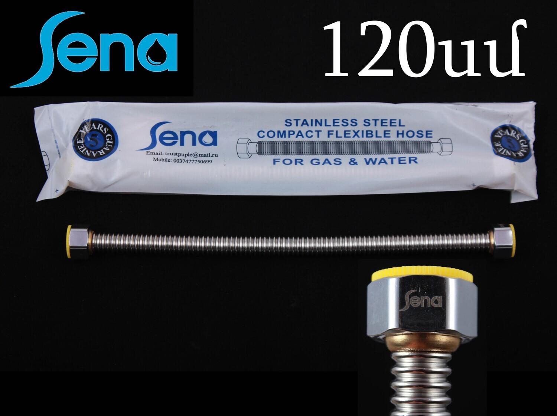 SENA Խողովակ ներժից կարծր բարակ 120սմ