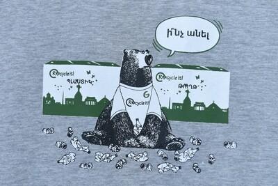 Ի՞նչ անել ֊ Recycle It ֊ Յունիսեքս Մայկա