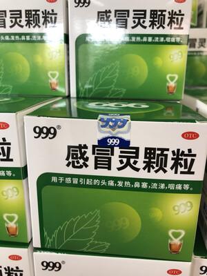 【RBG】999感冒灵颗粒 9袋装
