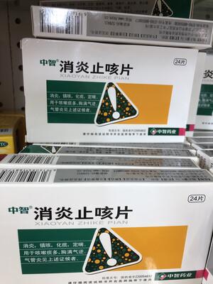 【RBG】消炎止咳片 24片