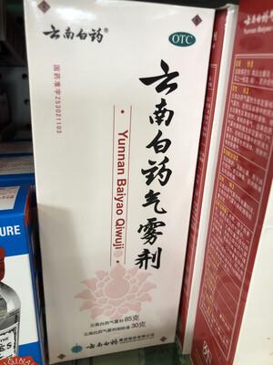 【RBG】云南白药气雾剂 85g