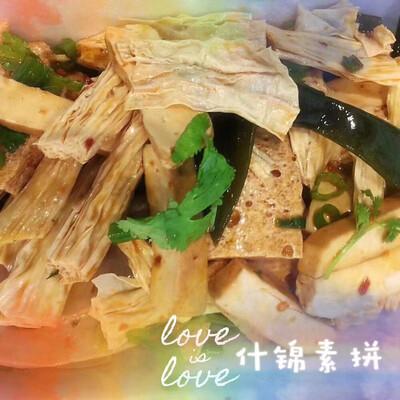【精武鸭脖】Cold Vegetable Mix 1lb 凉拌素拼 (Closed Monday)