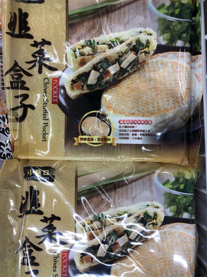 【RBF】Chives Stuffed Pocket 小巷口一窝丝 韭菜盒子 4pc入  Pocket