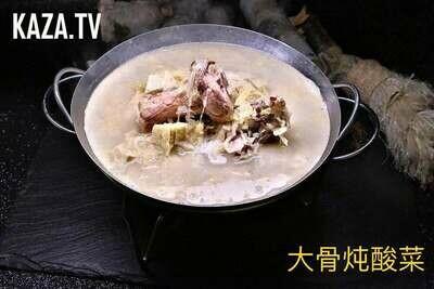【小沈阳】Pork Ribs W. Tofu & Cabbage 大骨炖酸菜