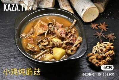 【小沈阳】Chicken W. Mushroom 小鸡炖蘑菇