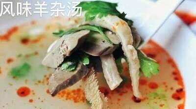 【小沈阳】Flavored Lamb Miscellaneous Soup 风味羊杂汤