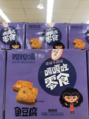 【RBG】嘎嘎嘴鱼豆腐 烧烤味 440g 22g*20包