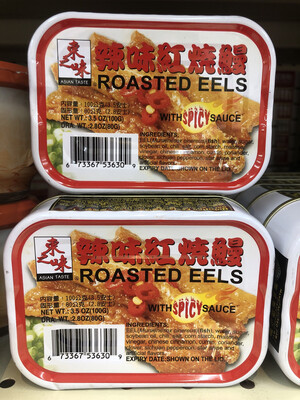 【RBG】东之味 辣味红烧鳗 Roasted Eels With Spicy Sauce