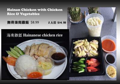 【喜甜】Hainan Chicken with Chicken Rice & Vegetables 海南鸡饭 2人份简餐(Closed Monday)
