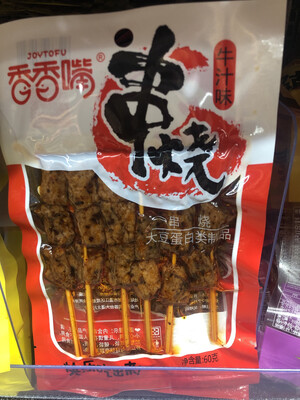【RBG】Spicy Tofu Snack 香香嘴串烧 牛汁味 60g