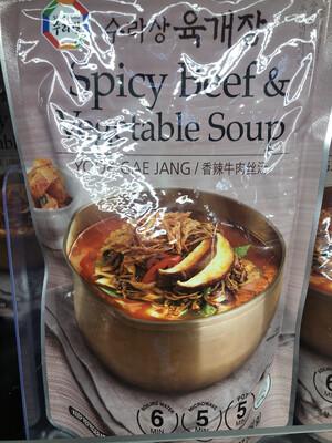 【RBF】Spicy Beef & Vegetable Soup 韩国料理系列 香辣牛肉丝汤 微波炉5分钟速食