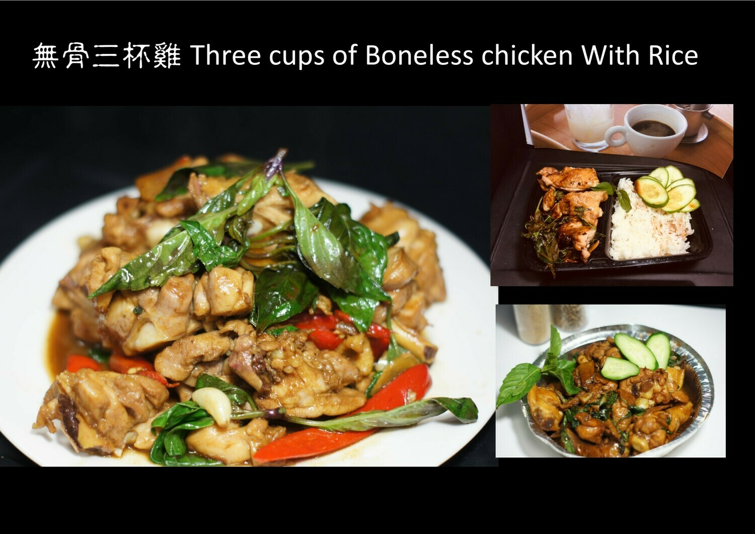 【喜甜】Three Cups Boneless Chicken with Rice  无骨三杯鸡饭(Closed Monday)