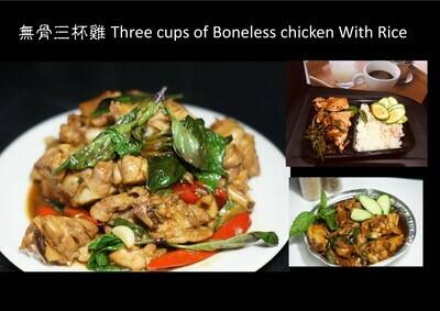 【喜甜】Three Cups Boneless Chicken with Rice  无骨三杯鸡饭(Closed Monday)