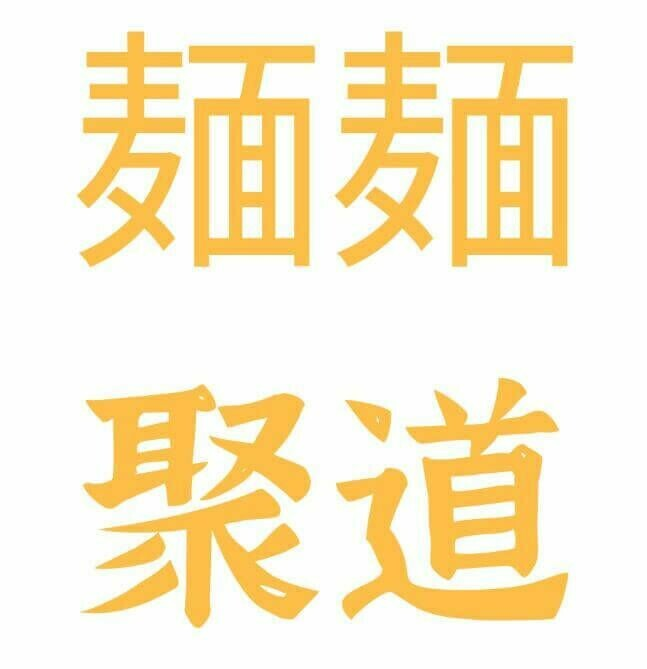【面面聚道】Mixed Mushroom Hot Pot with Noodle/Rice Noodle砂锅什菌面/米线