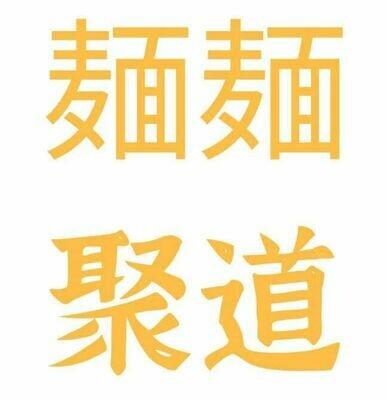 【面面聚道】Chongqing special Noodle 重庆小緬