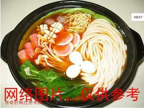 【面面聚道】Seafood Hot Pot with Noodie/Rice Noodle砂锅海味面/米线