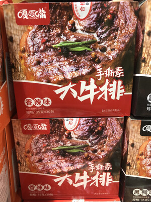 【RBG】GaGaZui Soy Bean Snack 嘎嘎嘴 手撕素大牛排 香辣味 35g*30包