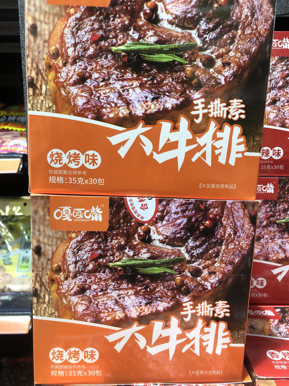 【RBG】GaGaZui Soy Bean Snack 嘎嘎嘴 手撕素大牛排 烧烤味 35g*30包