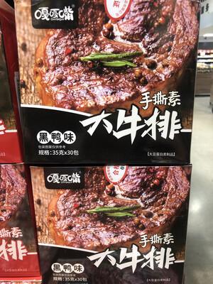 【RBG】GaGaZui Soy Bean Snack 嘎嘎嘴 手撕素大牛排 黑鸭味 35g*30包