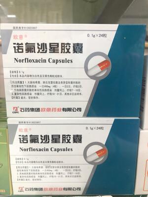 【RBG】诺氟沙星胶囊 尿路感染的克星 7日一疗程
